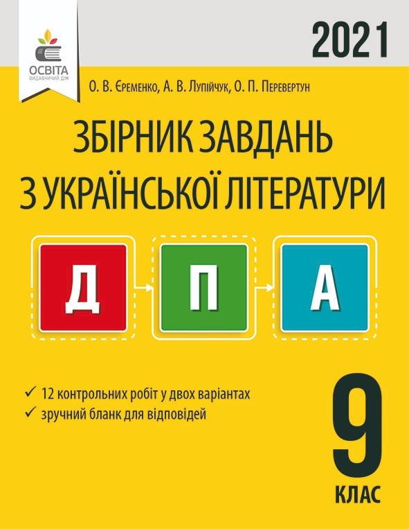 ДПА 2021 Збірник завдань Українська література 9 клас