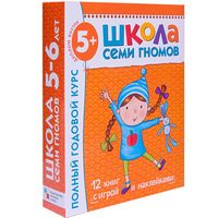 Школа семи гномов. Полный годовой курс. Для занятий с детьми от 5 до 6 лет (комплект из 12 книг)