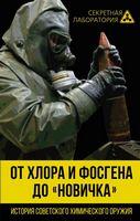 От хлора и фосгена до Новичка. История советского химического оружия