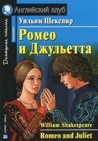 Домашнее чтение. Ромео и Джульетта