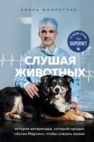 """Слушая животных. История ветеринара, который продал """"Астон Мартин"""", чтобы спасать жизни (от звезды сериала THE SUPERVET)"""