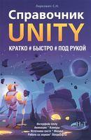 Справочник UNITY. Кратко, быстро, под рукой