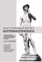 Настольный атлас ботулинотерапевта