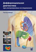 Дифференциальная диагностика при ультрозвуковых исследованиях. 2-е издание