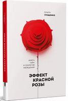 Эффект красной розы. Книга тайн и секретов убеждения.