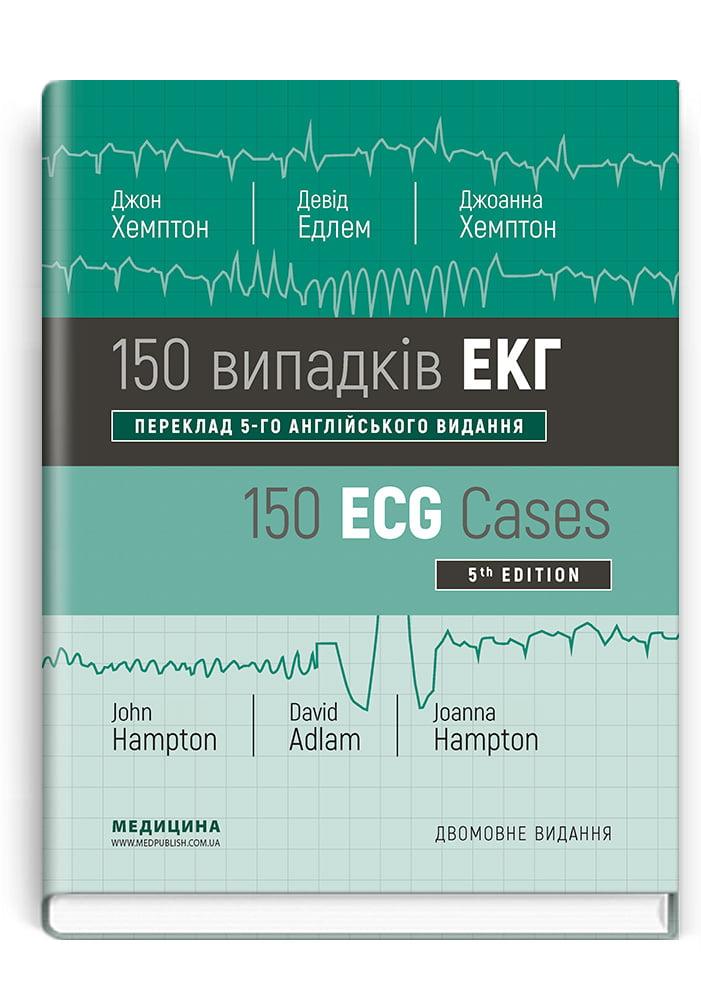 150 випадків ЕКГ  Джон Хемптон, Девід Едлем, Джоанна Хемптон (дві мови) 5-е вид.