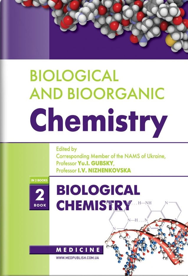 Biological and Bioorganic Chemistry in 2 books. Book 2. Biological Chemistry