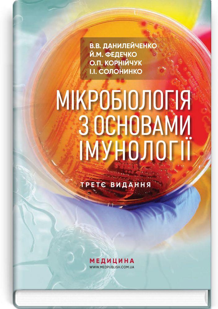 Мікробіологія з основами імунології  3-є видання. Підручник