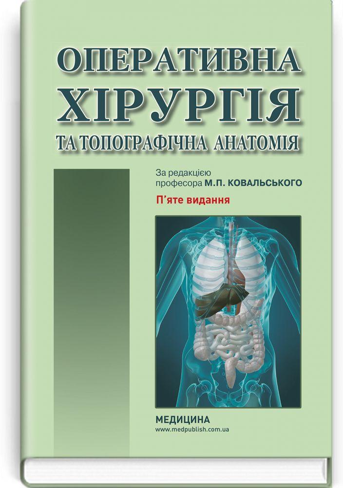 Оперативна хірургія та топографічна анатомія: підручник (ВНЗ ІV р. а.)  Ахтемійчук,  Вовк, Дорошенко  5-е вид.