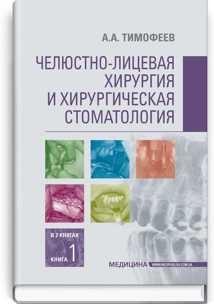 Челюстно-лицевая хирургия и хирургическая стоматология: в 2 кн.   кн. 1  Учебник для стомат. ф-тов мед. ВУЗов