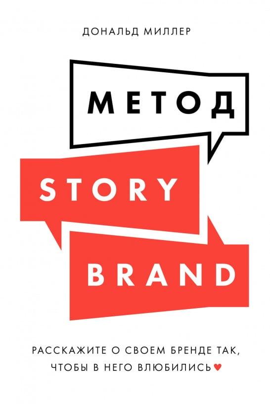 Метод StoryBrand. Расскажите о своем бренде так, чтобы в него влюбились