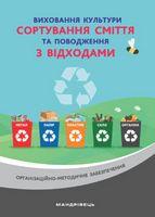 Виховання культури сортування сміття та поводження з відходами : ораганізаційно-методичне забезпечення