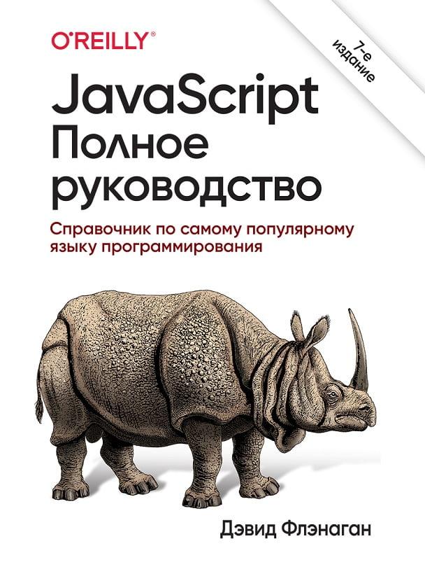JavaScript. Полное руководство 7-е издание (мягкая)