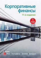Корпоративные финансы. Том 1. 11-е издание