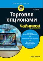 Торговля опционами для чайников. 3-е издание