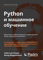 Python и машинное обучение. Машинное и глубокое обучение с использованием Python, scikit-learn и TensorFlow 2. 3-е издание