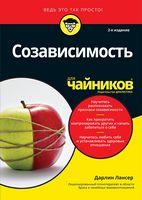 Созависимость для чайников. 2-е издание