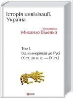 Історія цивілізації. Україна. Том 1.