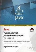 Java . Руководство для начинающих, 7-е издание (мягкий переплет)