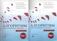 Алгоритмы: построение и анализ. 3-е издание. В двух томах (мягкий перплет)
