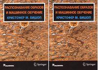 Распознавание образов и машинное обучение. В двух томах. Мягкая обложка