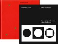 Искусство цвета. Искусство формы. Комплект из двух книг