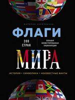 Флаги мира Большая иллюстрированная энциклопедия