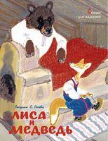 Лиса и медведь. Сказки для малышей (Рисунки Е. Рачёва)