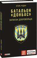 Батальон Донбас. Записки добровольца