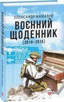 Воєнний щоденник (2014-2015)