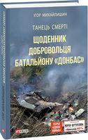 Танець смерті. Щоденник добровольця батальйону Донбас