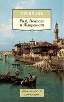 Рим, Неаполь и Флоренция