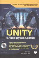 Unity. Полное руководство (+ виртуальный диск с примерами, проектами и ассетами)