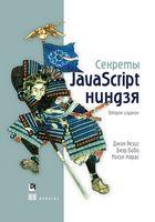 Секреты JavaScript ниндзя. 2-е издание. (твердая)