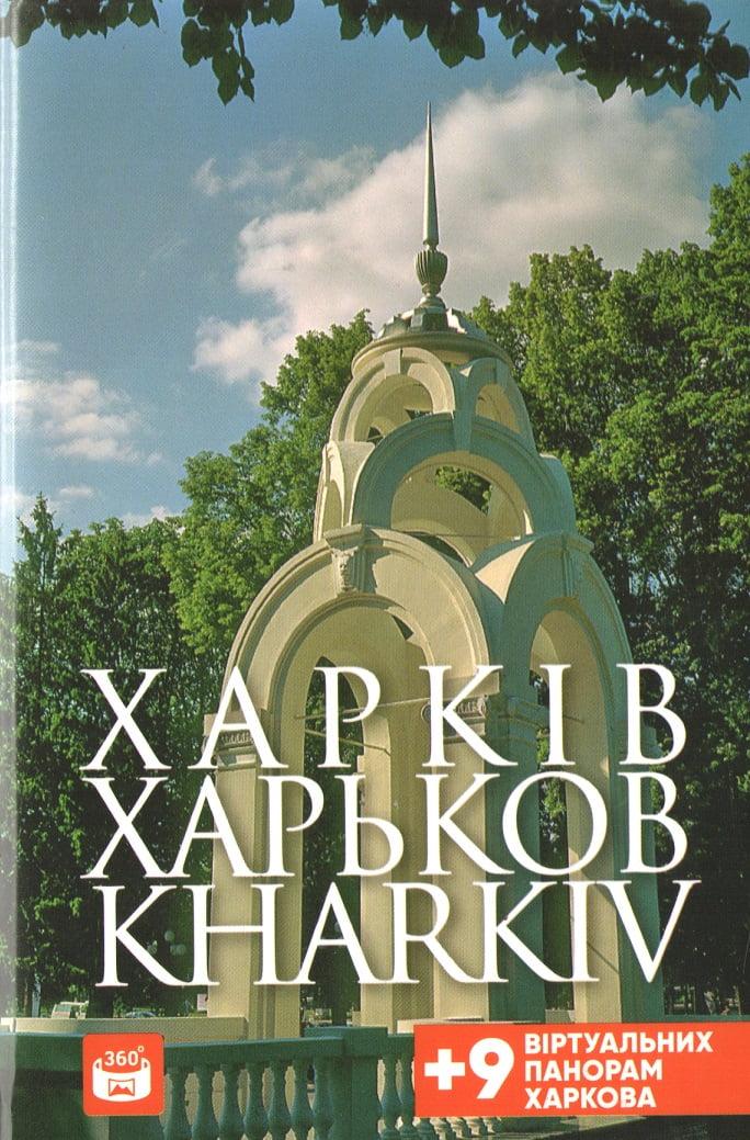 Набор открыток Харьков
