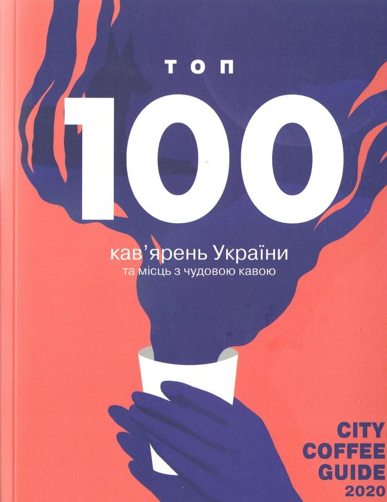 City Coffee Guide 2020.  ТОП 100 кав'ярень України та місць з чудовою кавою
