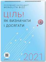 Розумний настінний календар на 2021 рік «Ціль! Як визначати і досягати» (українською мовою)