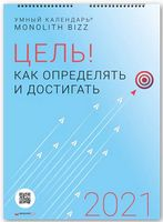 Розумний настінний календар на 2021 рік «Ціль! Як визначати і досягати» (російською мовою)