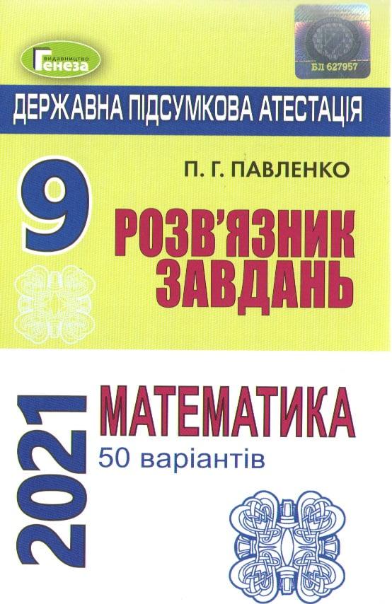 Розв'язник завдань до збірника  ДПА 2021 Математика Збірник завдань 50 варіантів.  9 кл.  Істер