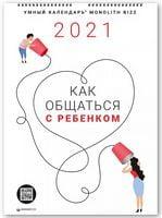 Розумний настінний календар на 2021 рік «Як спілкуватися з дитиною» (російською мовою)