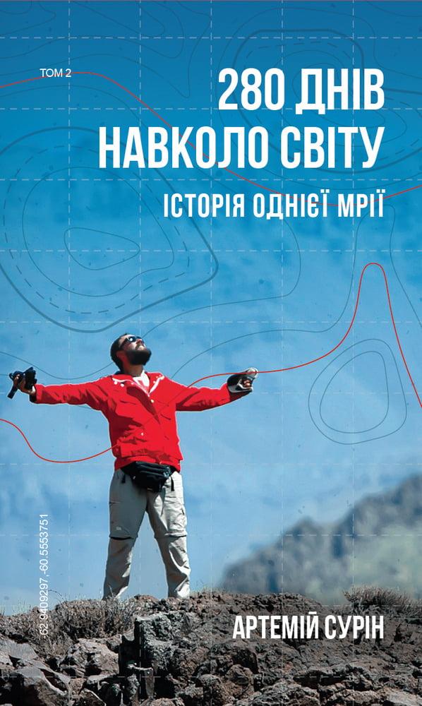 280 дней вокруг света. История одной мечты. В 2 томах. Том 2