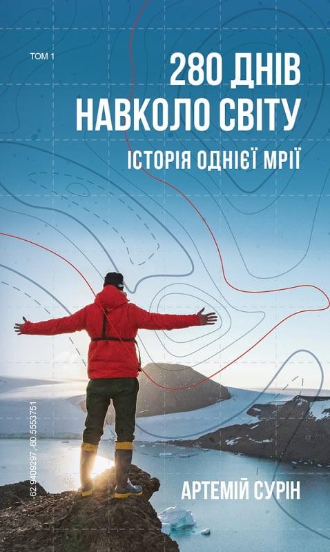 280 дней вокруг света. История одной мечты. В 2 томах. Том 1