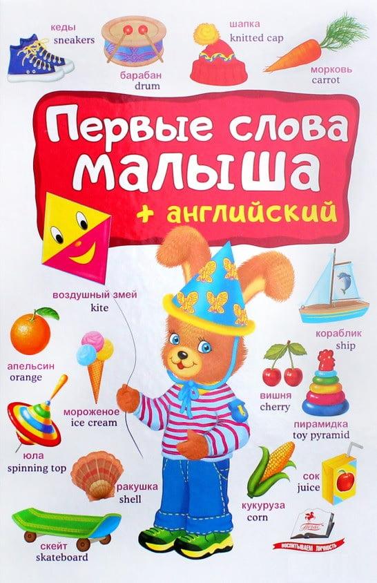 Первые слова малыша + английский