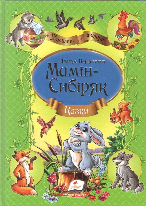 Збірка казкок.  авт.  Мамін-Сибіряк Д. Н.  Улюблені автори
