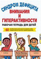 Синдром дефицита внимания и гиперактивности. Рабочая тетрадь для детей. 60 способов помочь детям научиться управлять собой, сосредотачиваться и достигать хороших результатов