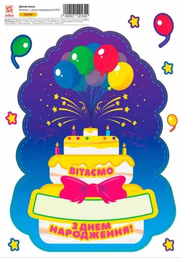 Плакат Декор класу Вітаємо з днем народження