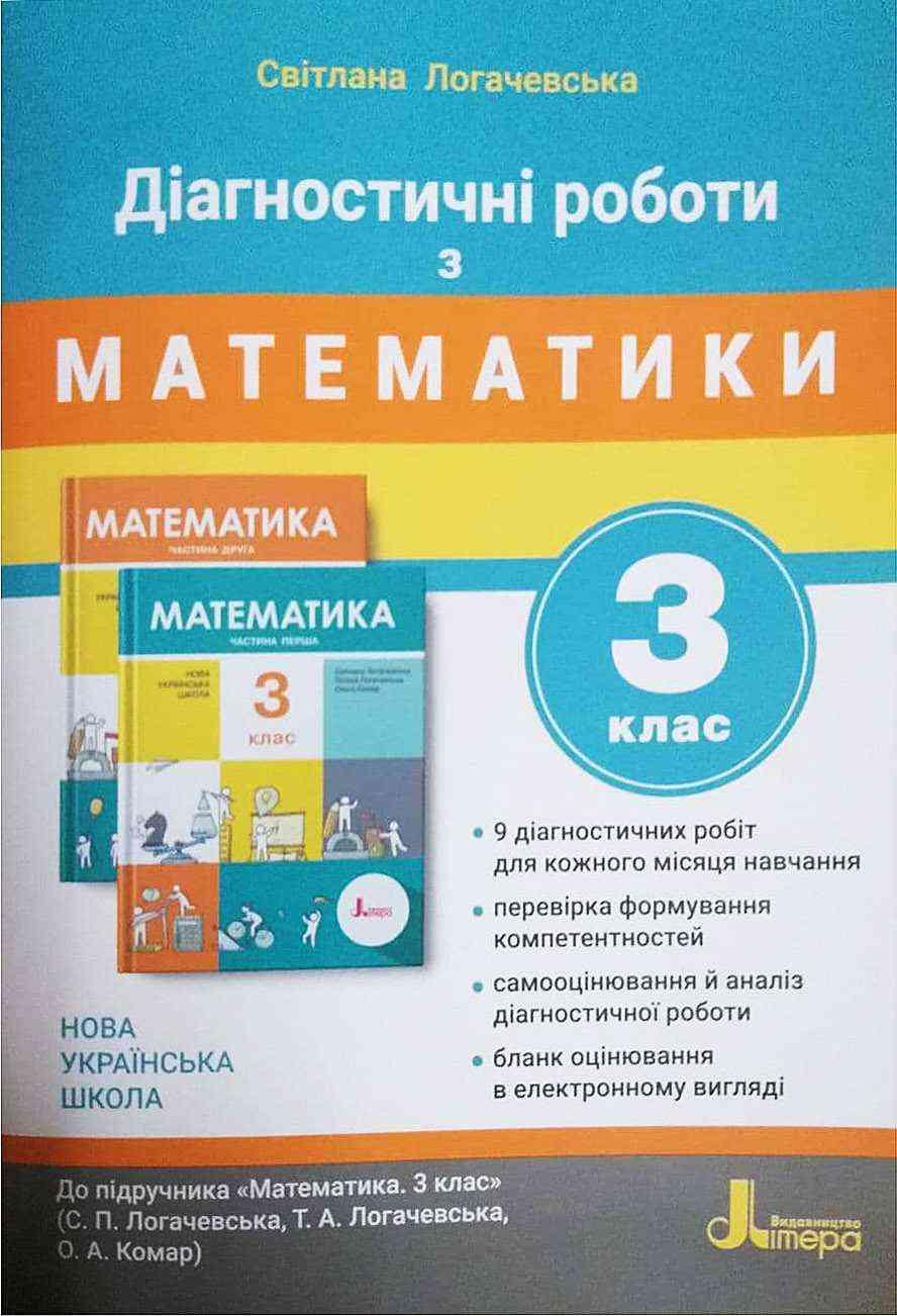 Діагностичні роботи з математики 3 клас До підручника Логачевська С. НУШ Літера