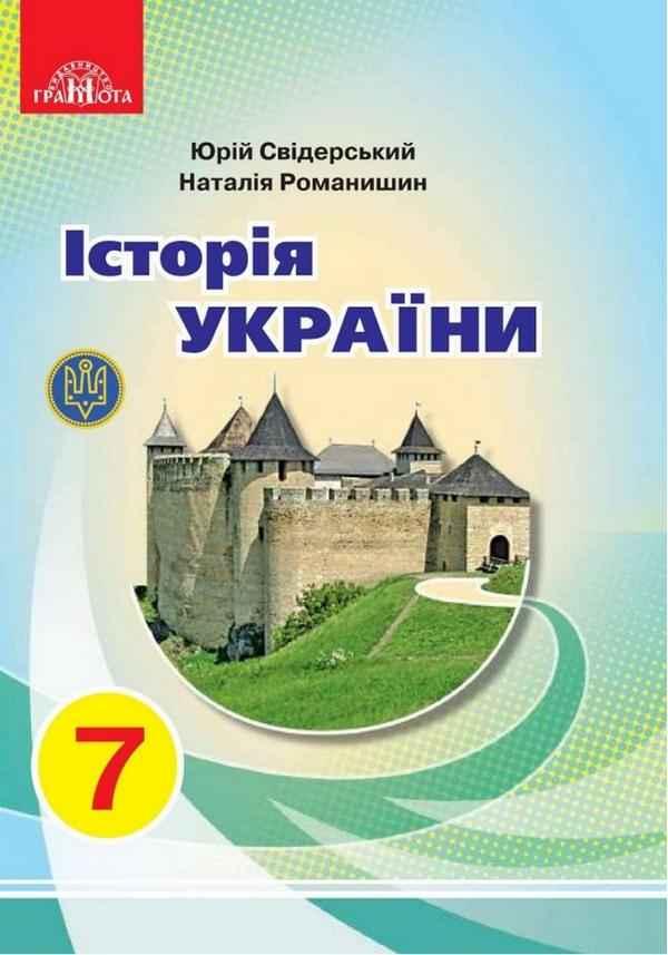 Підручник Історія України 7 клас Програма 2020 Свідерський Ю., Романишин Н. Грамота