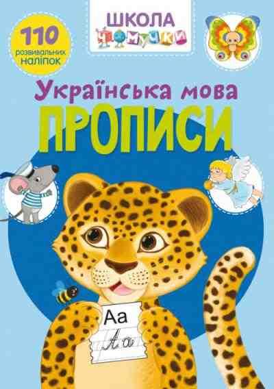 Школа чомучки Прописи Українська мова 110 розвивальних наліпок