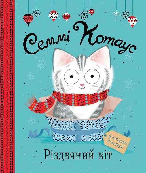 Семмі Котаус Різдвяний кіт